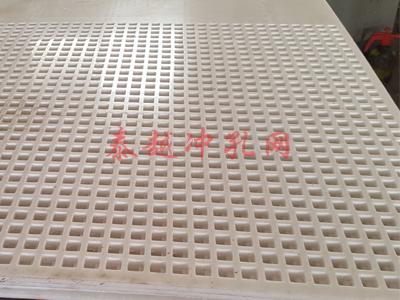 塑料冲孔板